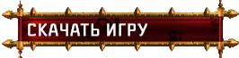 dwnld-game
